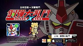 【LINE鋼彈大亂鬥】 官方正版授權!多種鋼彈故事系列經典重現!