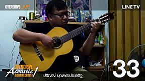 Overdrive Acoustic Guitar Contest - หมายเลข 33