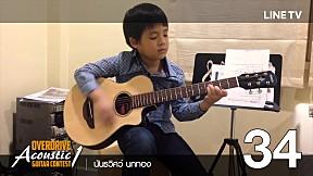 Overdrive Acoustic Guitar Contest - หมายเลข 34