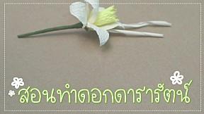 How to : สอนทำดอกดารารัตน์ ดอกไม้งามนามไพเราะ