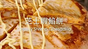 芝士蝦餡餅 Cheesy Shrimp Quesadilla