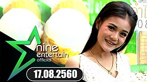Nine Entertain 17 ส.ค.60 :\