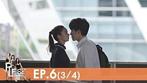 Bangkok รัก Stories | Please EP.6 [3\/4]