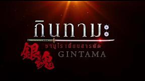 Gintama Greet Thai