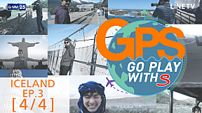 GPS : Iceland EP.3 [4\/4]
