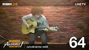 Overdrive Acoustic Guitar Contest - หมายเลข 64