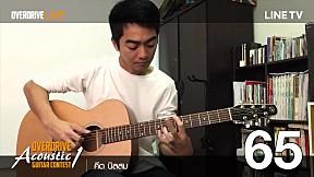 Overdrive Acoustic Guitar Contest - หมายเลข 65