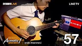 Overdrive Acoustic Guitar Contest - หมายเลข 57