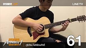 Overdrive Acoustic Guitar Contest - หมายเลข 61