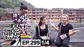 เทยเที่ยวไทย The Route | ตอน 299 | พาเที่ยว เมืองโบราณเฟิ่งหวง ประเทศจีน [1\/4]