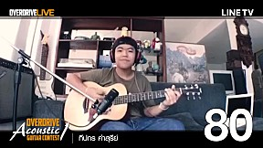 Overdrive Acoustic Guitar Contest - หมายเลข 80