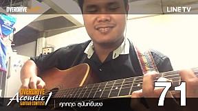 Overdrive Acoustic Guitar Contest - หมายเลข 71