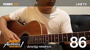 Overdrive Acoustic Guitar Contest - หมายเลข 86