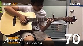 Overdrive Acoustic Guitar Contest - หมายเลข 70