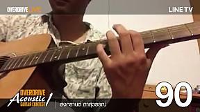 Overdrive Acoustic Guitar Contest - หมายเลข 90
