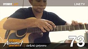 Overdrive Acoustic Guitar Contest - หมายเลข 73