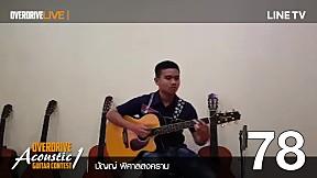 Overdrive Acoustic Guitar Contest - หมายเลข 78