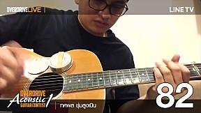 Overdrive Acoustic Guitar Contest - หมายเลข 82