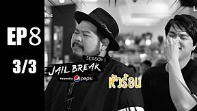 Jailbreak | EP.8 Singer, Don't shake the mic [3\/3]