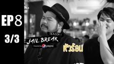 Jailbreak | EP.8 Singer, Don't shake the mic [3/3]