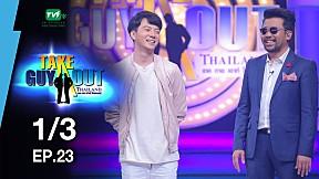 Take Guy Out Thailand Season 2 | EP.23 อาร์ท จิรเดช (26 ส.ค. 60) [1\/3]