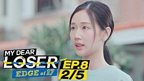 My Dear Loser รักไม่เอาถ่าน ตอน Edge of 17 | EP.8 [2\/5]
