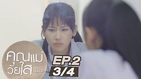 คุณแม่วัยใส The Series   EP.2 [3\/4]