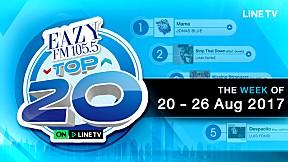 EAZY TOP 20 อัพเดททุกสัปดาห์   EP.40   วันอาทิตย์ที่ 27 สิงหาคม 2560