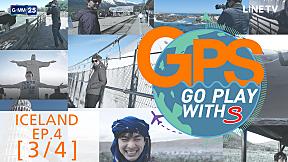 GPS : Iceland EP.4 [3\/4]