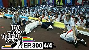 เทยเที่ยวไทย The Route | ตอน 300 | กีฬาสี 4 เทย ฉลองครบ 300 เทป [4\/4]
