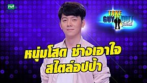 หนุ่มโสด ช่างเอาใจสไตล์อปป้า l Highlight EP.23 - Take Guy Out Thailand S2 (26 ส.ค.60)