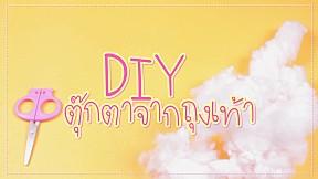 How to : DIY ถุงเท้าให้กลายเป็น \'น้องแมว\' สุดน่ารัก !
