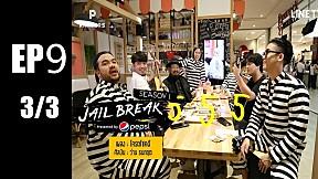 Jailbreak | EP.9 Singer, Don't shake the mic [3\/3]