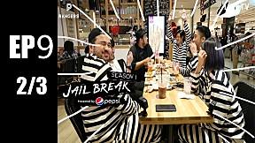 Jailbreak | EP.9 Singer, Don't shake the mic [2\/3]
