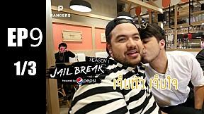 Jailbreak | EP.9 Singer, Don't shake the mic [1\/3]