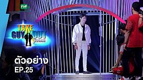 ตัวอย่าง Take Guy Out Thailand Season 2   EP.25 (9 ก.ย. 60)