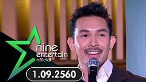 Nine Entertain 1 ก.ย. 60 : ท้อแต่ไม่ถอย \