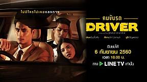 Driver คนขับรถ [Official Trailer]
