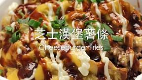 芝士漢堡薯條 Cheeseburger Fries