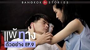 ตัวอย่าง Bangkok รัก Stories ตอน แพ้ทาง EP.9