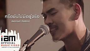 หรือมันไม่มีอยู่จริง - สงกรานต์ [Official MV].mp4