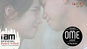 บนโลกนี้ - โอม นวพล [Official MV]