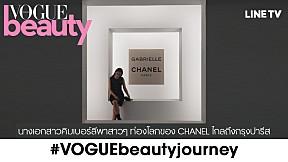 นางเอกสาวคิมเบอร์ลีพาสาวๆ ท่องโลกของ Chanel ไกลถึงกรุงปารีส #VOGUEbeautyjourney