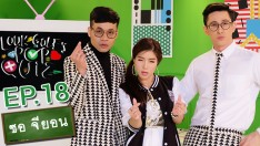 LOUKGOLF'S POP QUIZ  | EP.18 | จียอน