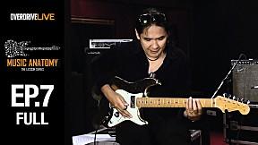 Music Anatomy | EP.7 | Major Scale ไม่รู้ไม่ได้! (ตอนที่ 2) by Prart Aroonrungsi
