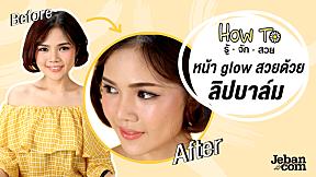 How To รู้จักสวย l หน้า glow สวยด้วยลิปบาล์ม #สวยได้ภายใน 5 สเต็ป