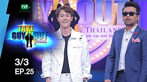 Take Guy Out Thailand Season 2   EP.25 กัส ณัฐพงศ์ (9 ก.ย. 60) [3\/3]