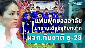 แฟนฟุตบอลอาลัย  มาดามเดียร์ยุติบทบาท ผจก.ทีมชาติ ยู-23