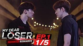 My Dear Loser รักไม่เอาถ่าน ตอน Monster Romance | EP.1 [1\/5]