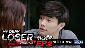 ตัวอย่าง My Dear Loser รักไม่เอาถ่าน ตอน Monster Romance | EP.2